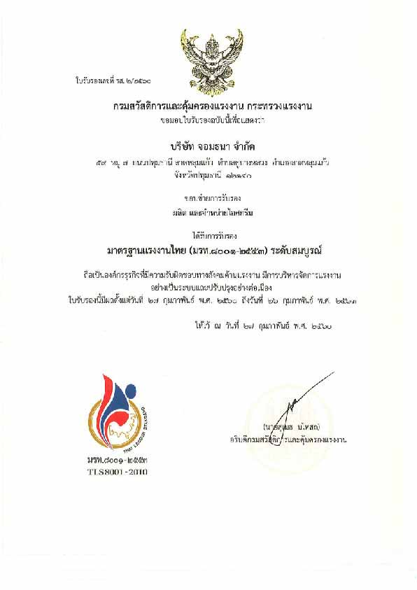 Chomthana receives Thai Labour Standard Certification