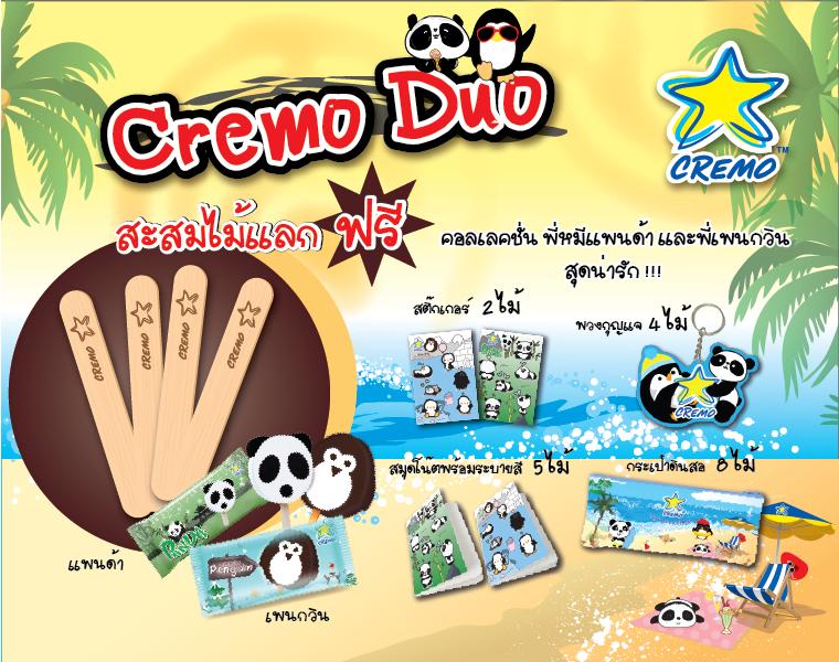 CREMO DUO กิจกรรมสะสมไม้เพื่อแลกของรางวัล – ฟรี!