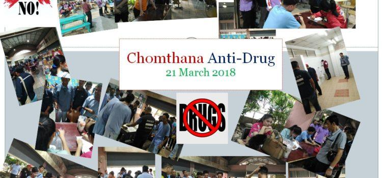 รณรงค์ต่อต้านยาเสพติด บริษัทจอมธนาจำกัด