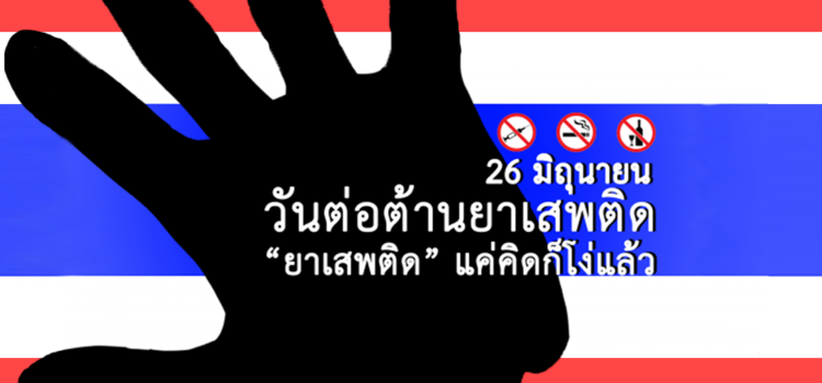 Chomthana Supports Pathum Thani's 2018 Anti-Drug Campaign