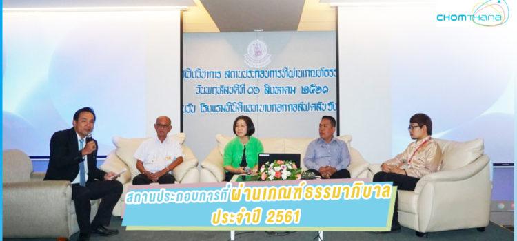 บริษัท จอมธนา จำกัด 1 ใน 3 โรงงานที่สามารถดำเนินโครงการธรรมาภิบาล ประจำปี 2561 (Good Governance 2018)
