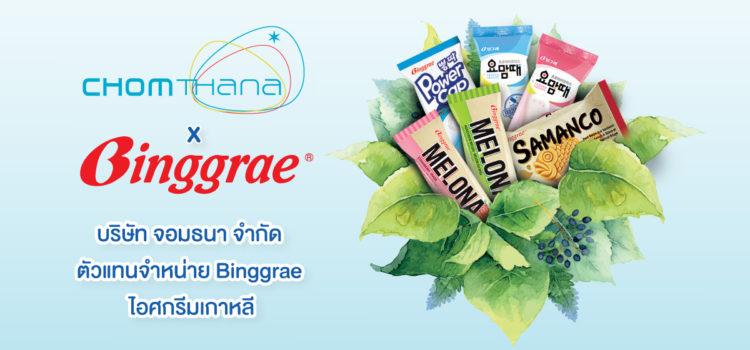 บริษัท จอมธนา จำกัด ตัวแทนจำหน่าย Binggrae ไอศกรีมเกาหลี