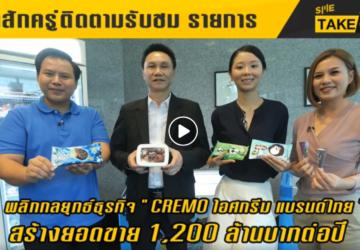 รายการ Smart SME