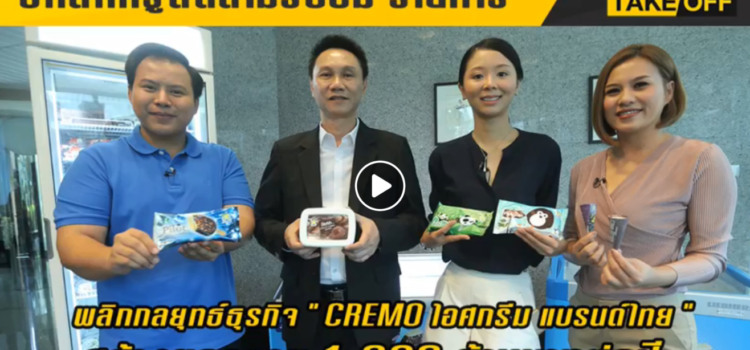 Chomthana Features in Smart SME TV Channel True Vision 49 & Voice TV 21